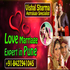OFFERED: Love or Arrange Marriage is easy Now by Love Marriage expert in Pune