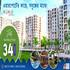 FOR SALE: Exclusive Luxury Flats For Happy Living In Rajarhat, Kolkata