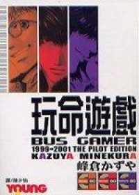 FOR SALE: Bus Gamer 1999-2001 The Pilot Edition Manga Complete