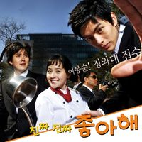 FOR SALE: Korean Drama - I Really Really Like You