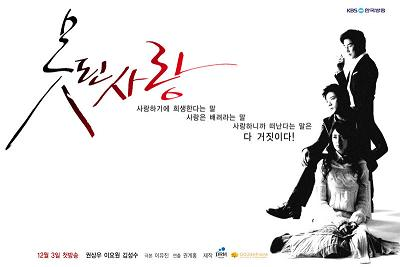 FOR SALE: Korean Drama - Cruel Love